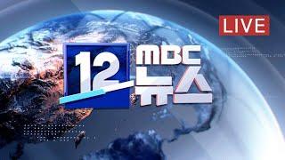 서울 등 곳곳 대설주의보‥밤부터 '강추위' - [LIVE] MBC 12시뉴스 2021년 01월…