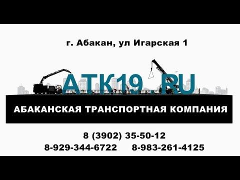 Транспортная компания - перевозка грузов по России