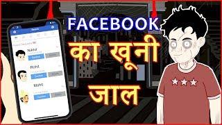 फेसबुक का खूनी जाल | Hindi Cartoon Video Story For Kids | Moral Stories | हिन्दी कार्टून