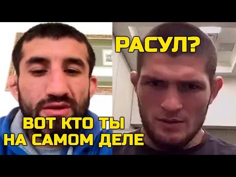 Мирзаев обратился к Хабибу и честно рассказал про него! Нурмагомедов и план Джастина Гэтжи на бой
