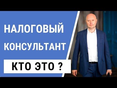 Налоговый Консультант Всеволод Симаков. Оптимизация налогов