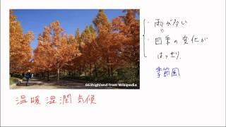 【世界の地形と気候】気候区分:温帯