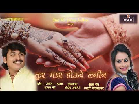 Star MJ Mona Jadhav प्रस्तुत - Sajan Bendre - Tuza Maza Houde Lagin
