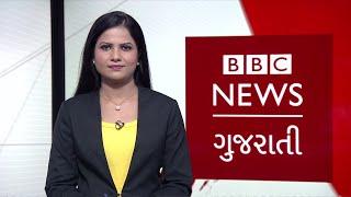 BBC ગુજરાતી સમાચાર : 12/12/2019, ગુરુવાર