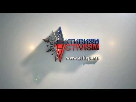 Активизм - логотип