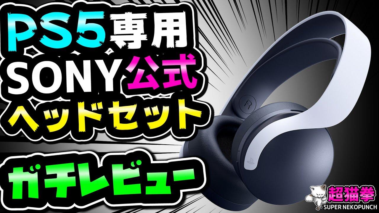Download 【PS5公式ヘッドセット】PULSE 3D ワイヤレス徹底レビュー!3Dオーディオの実力は…?[超猫拳周辺機器][プレイステーション5][PlayStation5]