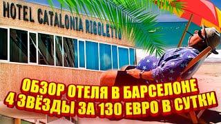 Отдых в Испании Обзор отеля в Барселоне 4 звёзды за 130 евро в сутки Жизнь для себя