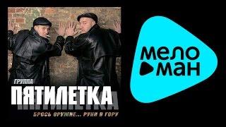 Download ПЯТИЛЕТКА - БРОСЬ ОРУЖИЕ... РУКИ В ГОРУ / PYATILETKA - BROS' ORUZHIE... RUKI V GORU Mp3 and Videos