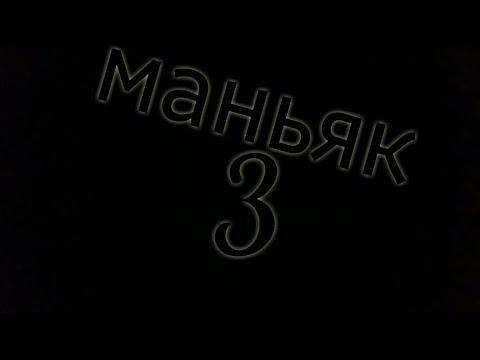 Маньяк 3(фильм ужасов 2018)