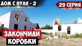 ДОМ С НУЛЯ - 2. /29 серия/ Закончили каменные работы двух домов / Обзор планировки