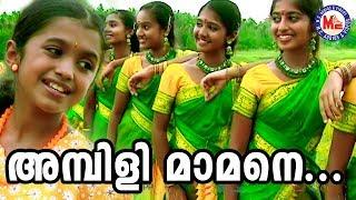 അമ്പിളിമാമന് | Ambillimamanu | Katturumb Album Song Video Malayalam | Video Song