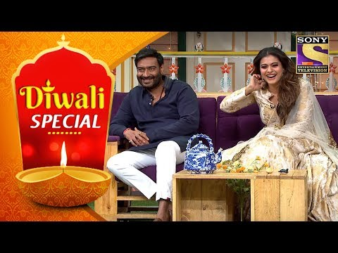 Diwali Special With Kapil Sharma  Kajol And Ajay's Sizzling Chemistry