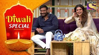 Diwali Special With Kapil Sharma | Kajol And Ajay's Sizzling Chemistry