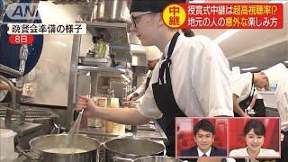 ノーベル賞授賞式 地元の人の意外な楽しみ方とは・・・(19/12/10)