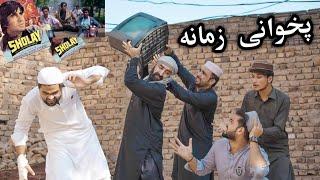 Pakhwani Zamana New Funny Video |zindabad vines| 2021 funny video