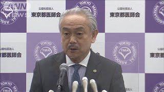 【ノーカット】新たに367人感染・・・東京都医師会会見(20/07/30) - YouTube