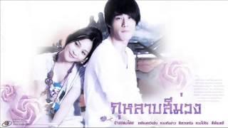 愛一直存在 - Rachel Liang ( Ost. ภ.จีนกุหลาบสีม่วง Roseate Love 紫玫瑰)
