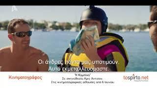 Η Κομπίνα - «Είσαι Έλληνας! Αυτό που ήσουν κάποτε θα γίνεις ξανά»