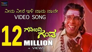 Gadibidi Ganda Kannada Movie Songs | Neenu Neene Illi Naanu Naane | Ravichandran, Ramyakrishna, Roja