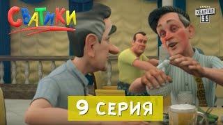 Сватики   9 серия   анимационный сериал Сваты | Мультфильм 2016