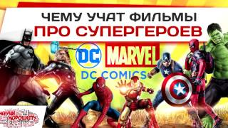 Фильмы про супергероев: Больше пользы или вреда? MARVEL, DC-COMICS, СУПЕРМЕН, ЧЕЛОВЕК-ПАУК, БЭТМЕН