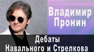 Дебаты Навального и Стрелкова