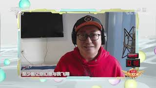 [黄金100秒]白天幽默诙谐晚上深情动人 一首《旋木》能否打动观众的心?| CCTV综艺