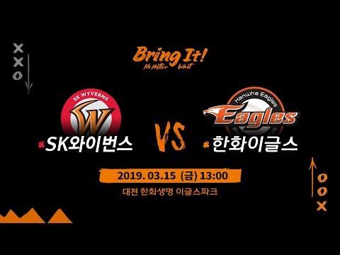 [ 시범경기 LIVE ] SK와이번스 vs 한화이글스 (03.15)