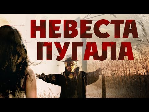 Невеста пугала HD (2019) / Bride Of Scarecrow HD (ужасы)