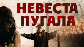 Невеста пугала HD 2019 (Ужасы) / Bride of Scarecrow HD