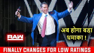 Finally BIG CHANGE On Raw COMING ! Low Ratings ! Vince McMahon Return Raw 17 December 2018Highlights