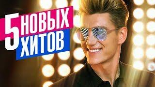 Алексей Воробьёв - 5 новых хитов 2018