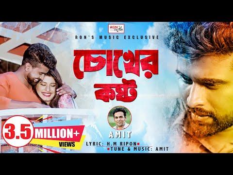 Chokher Kosto   চোখের কষ্ট   Amit    Bangla New Music Video   2018