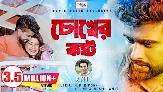 Chokher Kosto | চোখের কষ্ট | Amit |  Bangla New Music Video | 2018