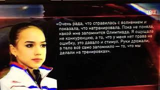 Олимпийские игры 2018. Загитова и Медведева. Золото и серебро на олимпиаде