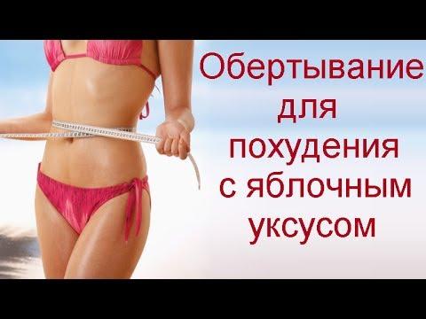 Эффективные обертывания для похудения с яблочным уксусом