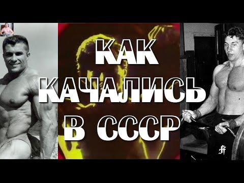 КАК КАЧАЛИСЬ В СССР