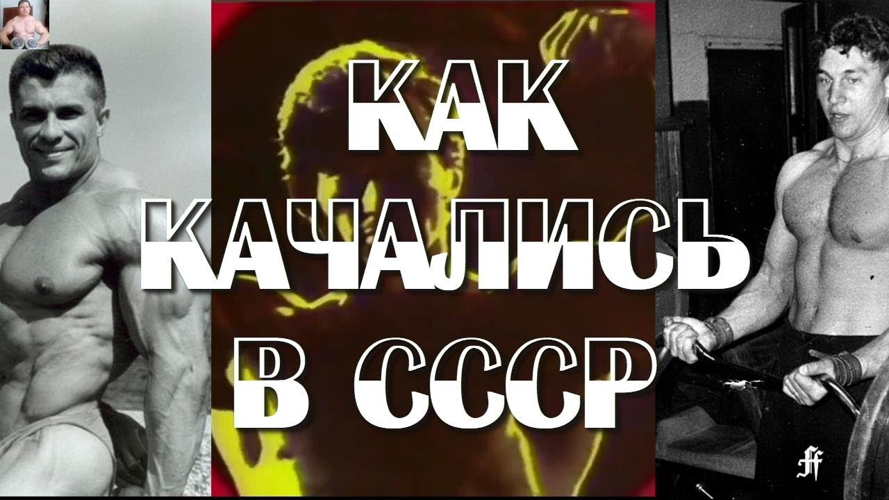 КАК КАЧАЛИСЬ В СССР - YouTube