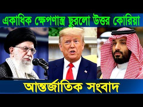 আন্তর্জাতিক খবর  International News Today 30 March 2020 World News Today  TIMES NEWS Idesk