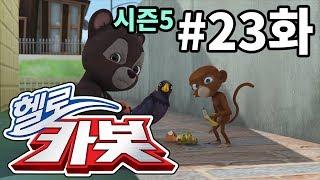 헬로카봇 시즌5 23화 - 꼬마 말레이곰과 친구들