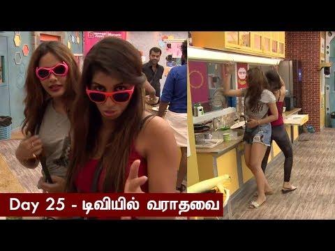 பிக் பாஸில் தவறவிட்டவை | Bigg Boss Tamil 12th July 2018 Unseen Midnight Masala | Day 25 Promo