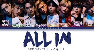 Download StrayKids All In Lyrics (Stray Kids All In 歌詞 [Kan/Rom/Eng]