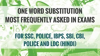 One Word Substitution Frequently asked in 2017 For SSC, Police, IBPS, SBI, CBI, Police & LDC (Hindi)