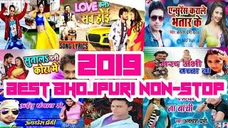 Khesari lal Yadav ka 2019 || Bhojpuri Nonstop Dj Song || Happy New year Dj Song || Sujit helabazar