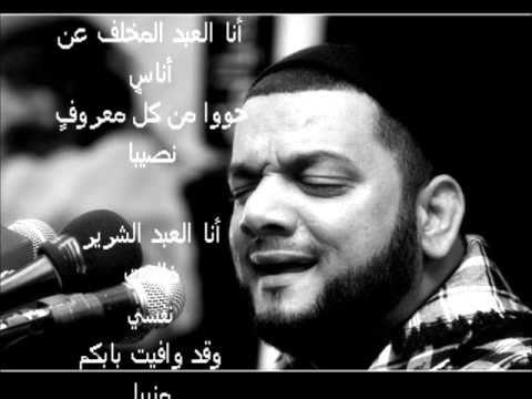 أنا العبد الذي كسب الذنوبا  - موال - الشيخ حسين الأكرف