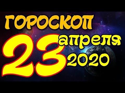 Гороскоп на завтра 23 апреля 2020 для всех знаков зодиака Гороскоп на сегодня 23 апреля 2020 Астрора