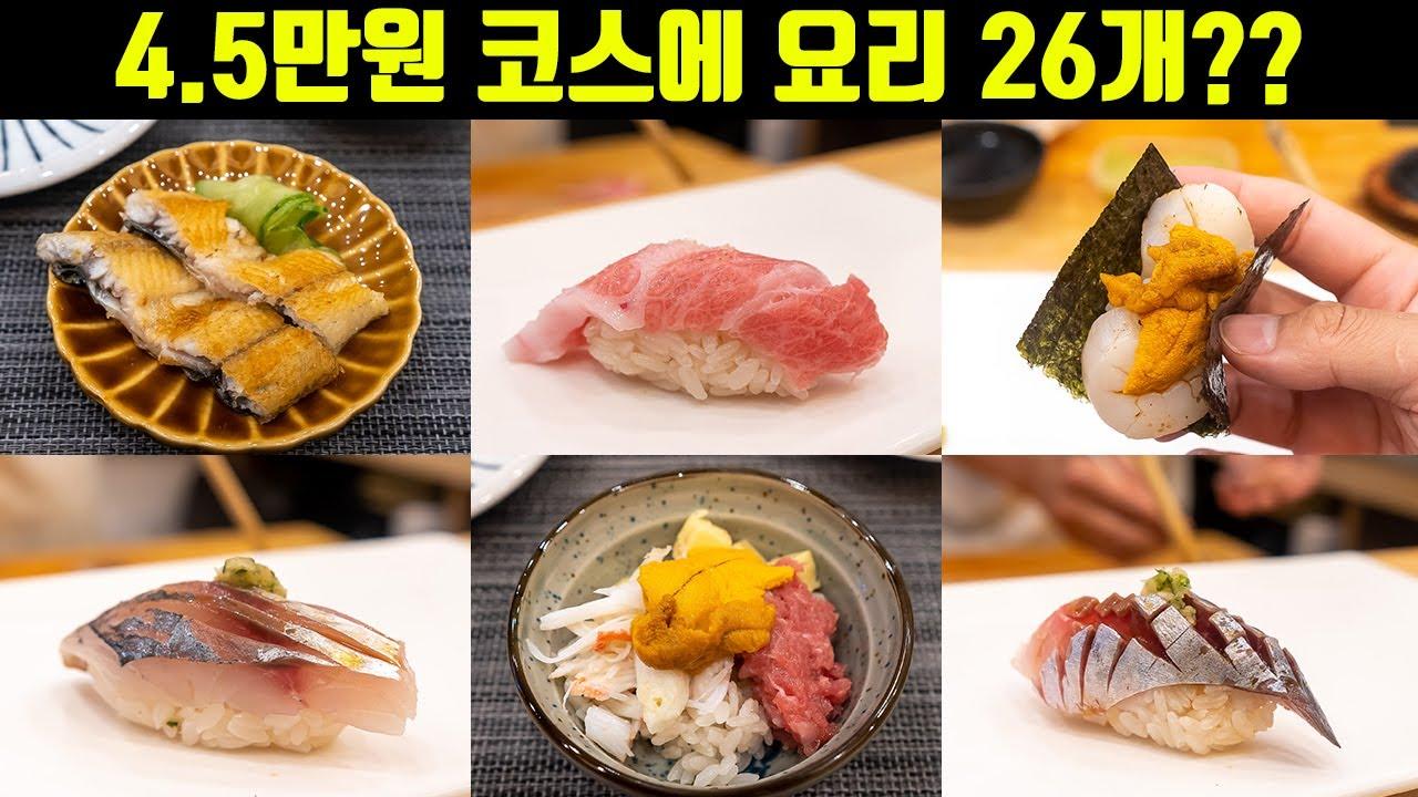 회전 초밥보다 저렴한 스시 오마카세! 진짜 말 안되는 가성비 맛집. 예약 전쟁!