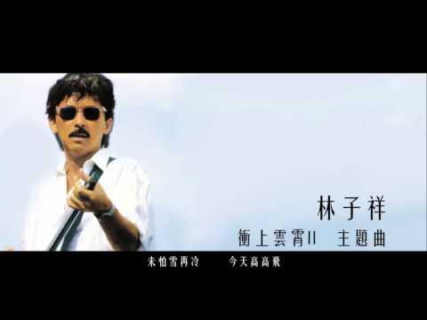 林子祥 - 衝上雲霄 電視劇《衝上雲霄II》主題曲(3:50 終極完整版)