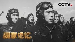 《国家记忆》 20190705 人民空军摇篮 长空亮剑| CCTV中文国际