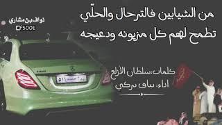 جديد|شيلة زواج سعد ماطر الشيباني كلمات: سلطان الازلع اداء : نياف تركي